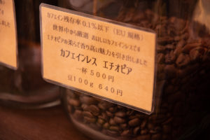 喫茶イレブン自家焙煎珈琲豆