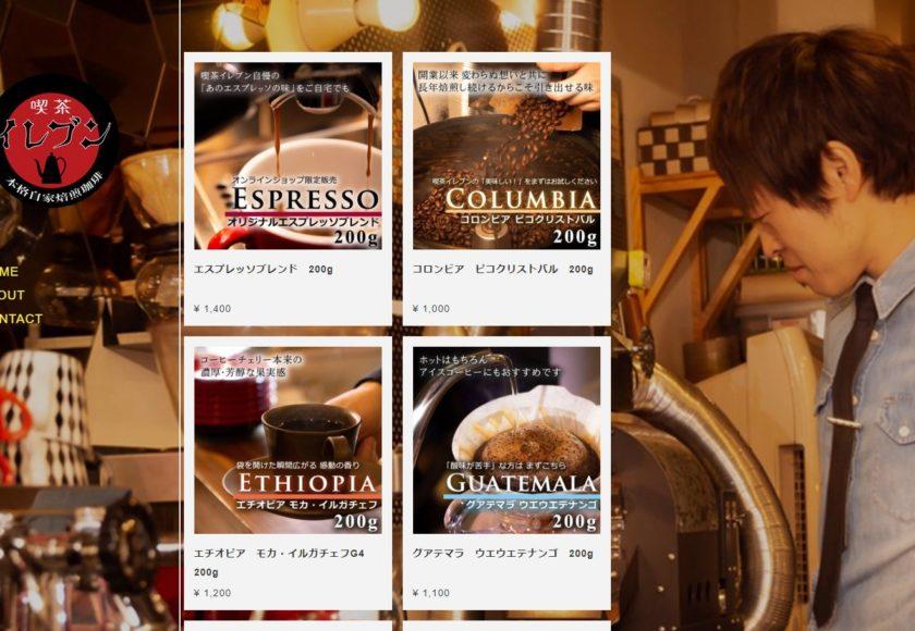喫茶イレブン オンラインショップ